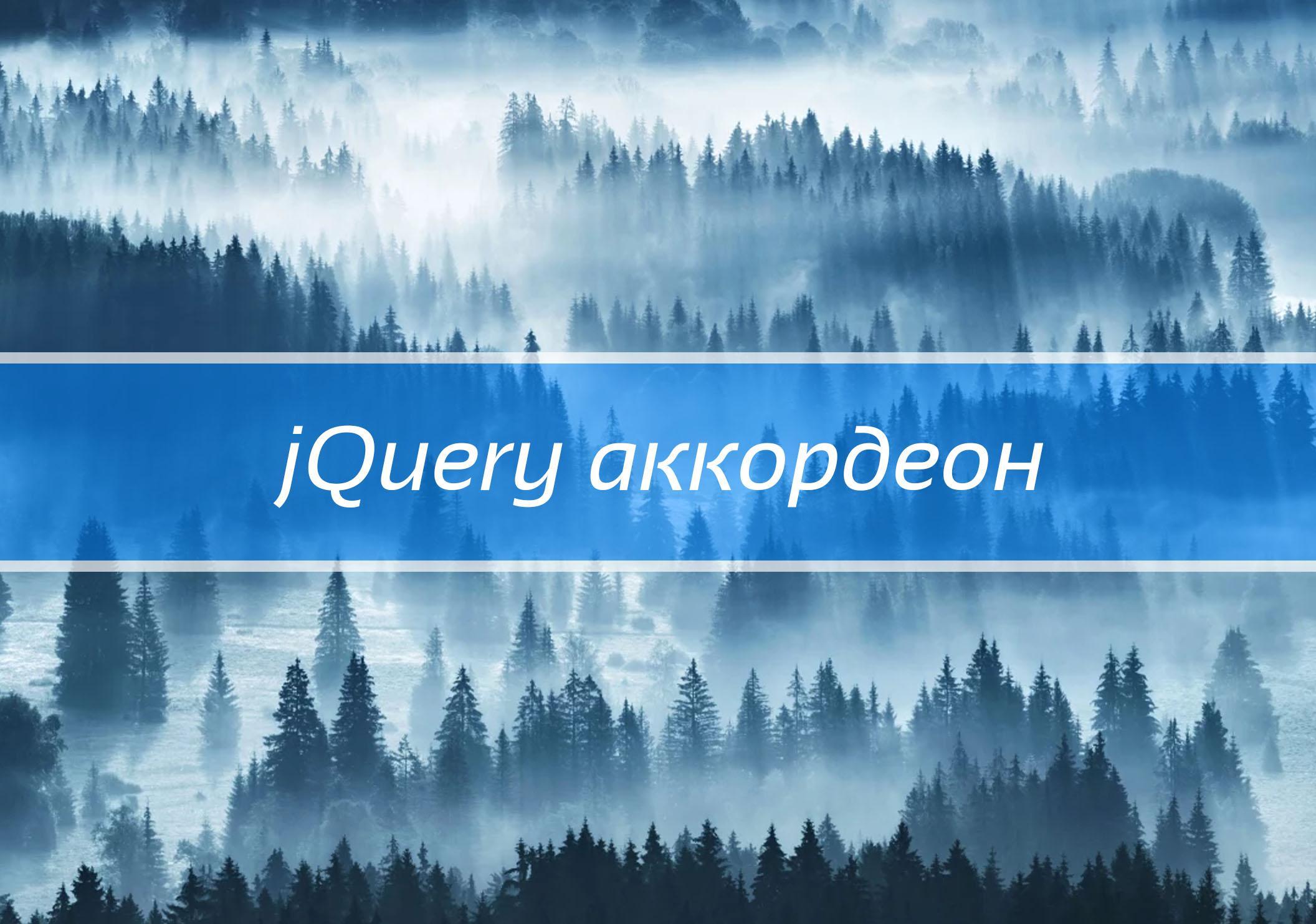 jQuery аккордеон