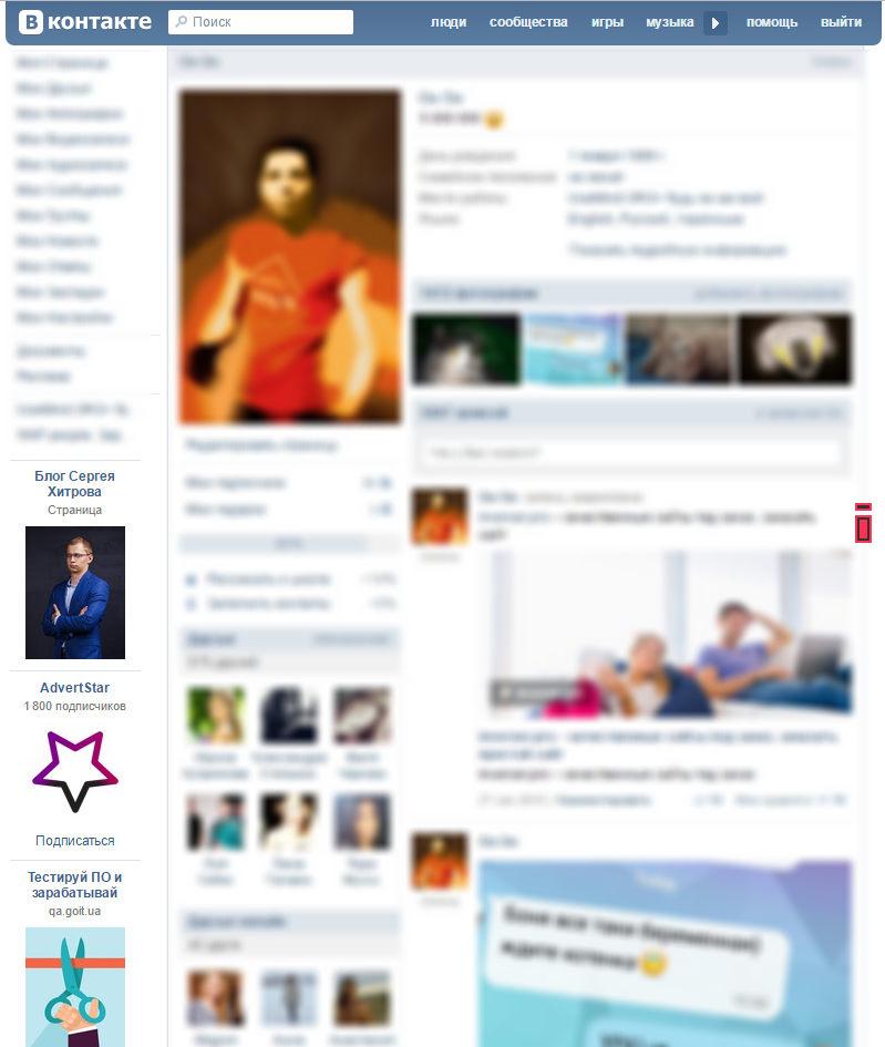 Реклама с социальной сети vk.com