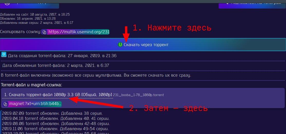 Как качать через torrent-файл